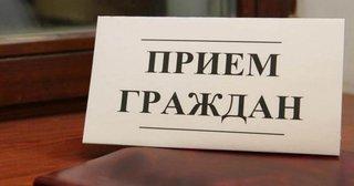 Впервые в муниципалитетах Хакасии пройдет день личного приёма граждан