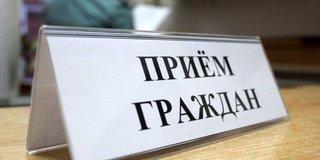 11 августа в Хакасии состоится день личного приема граждан