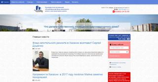 Фонд капитального ремонта в Хакасии – в двадцатке информационной открытости