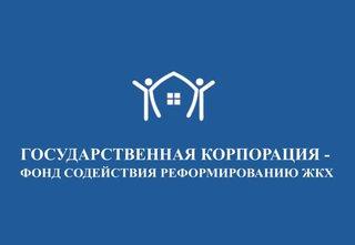 Фонд содействия реформированию ЖКХ частично оплатит расходы жильцов