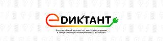 Жители Хакасии могут принять участие в «Е-Диктанте»