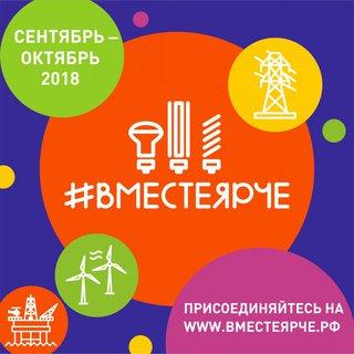 В Хакасии стартует фото-квест в поддержку Всероссийского фестиваля «ВместеЯрче»